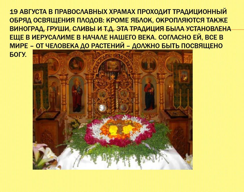 yablochnyy_spas_page-0009.jpg