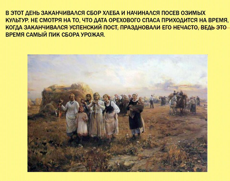 yablochnyy_spas_page-0014.jpg