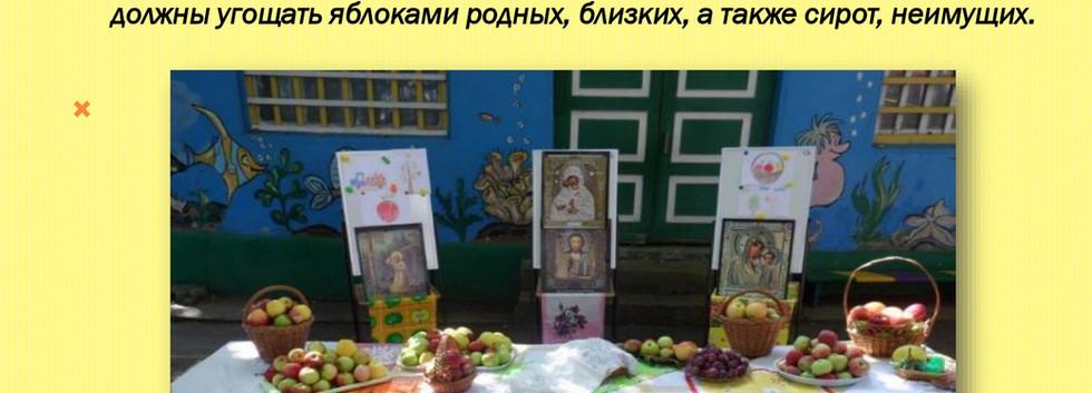 yablochnyy_spas_page-0010.jpg