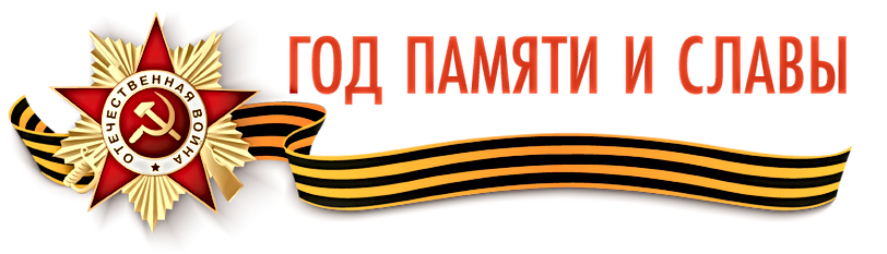 god_pamjati_i_slavy_2020.png