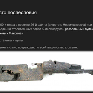 stalinogorsk1941_0028.jpg