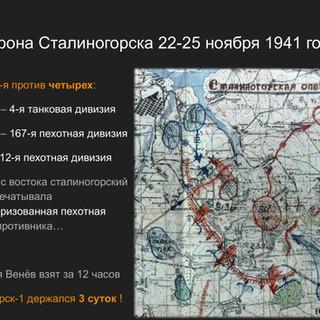 stalinogorsk1941_0011.jpg
