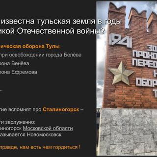 stalinogorsk1941_0002.jpg