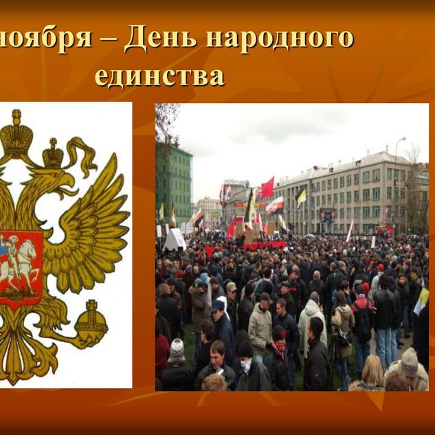 den-narodnogo-edinstvainternet_0003.jpg