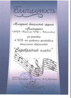 Узловая 20 апреля17 001