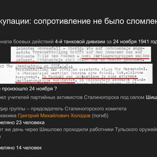 stalinogorsk1941_0014.jpg