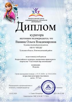 Ачинович (2)