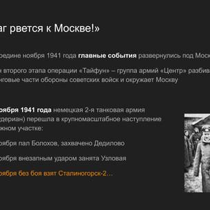 stalinogorsk1941_0004.jpg
