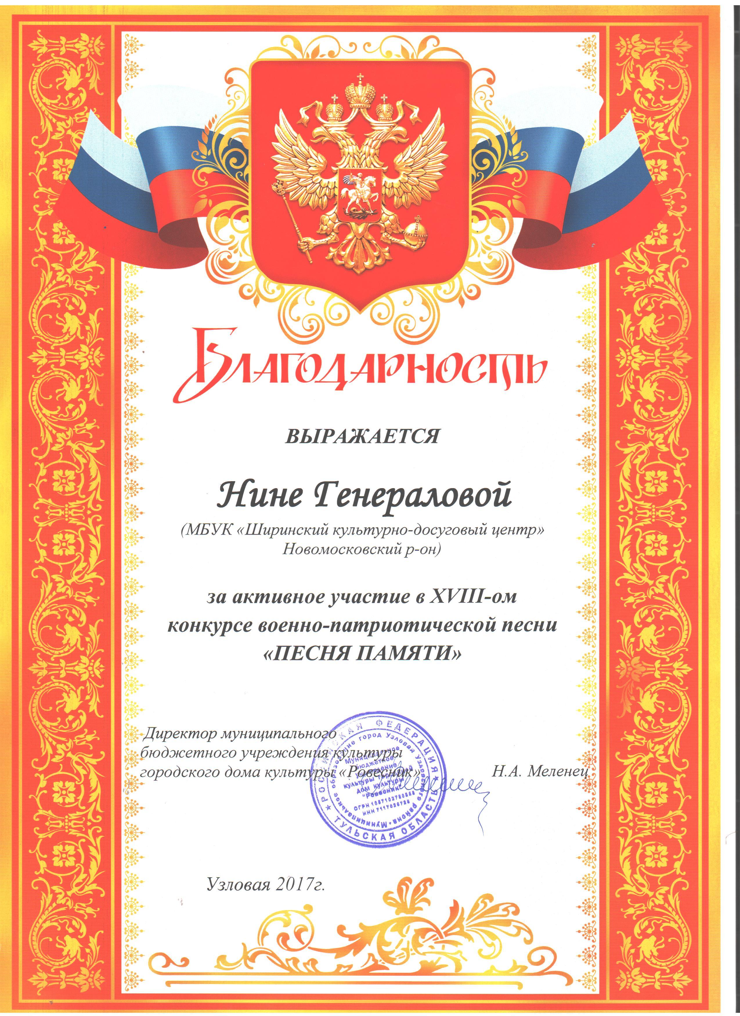 песни памяти Генералова НФ.