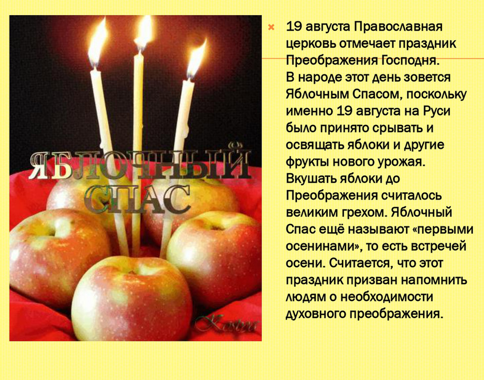 yablochnyy_spas_page-0008.jpg