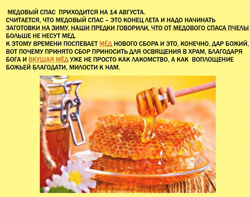 yablochnyy_spas_page-0004.jpg