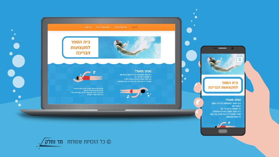 """הקמת אתר אינטרנט עבור ביה""""ס למקצועות הבריכה"""