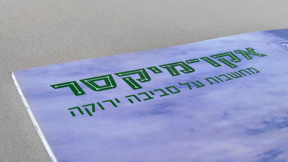 עיצוב לוגו לכריכה לקטלוג אקו מיקסר
