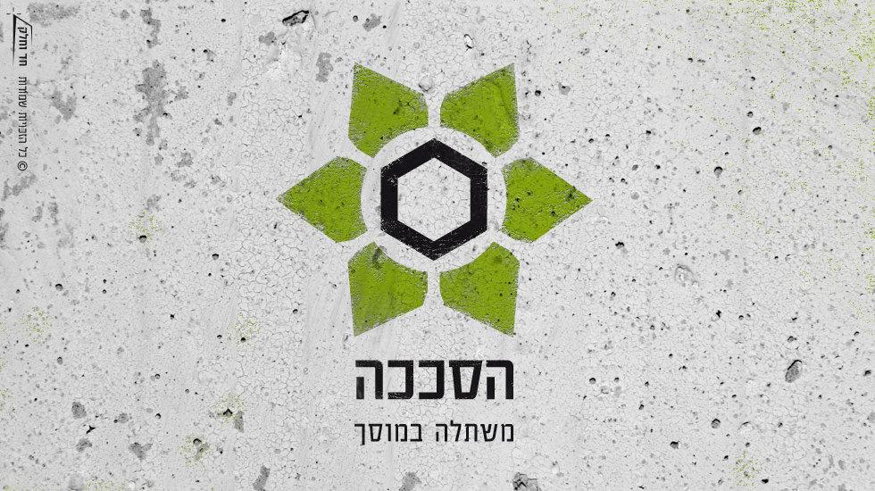 עיצוב לוגו למשתלת הסככה