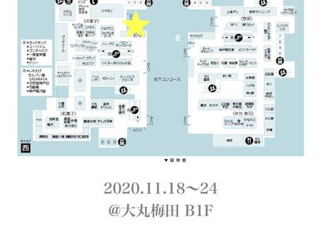 大丸梅田店 B1階 催事出店のお知らせ