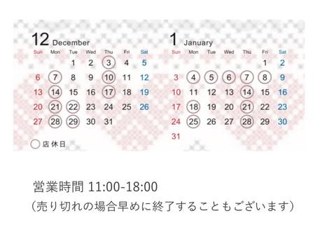 12月・1月の営業日のお知らせ