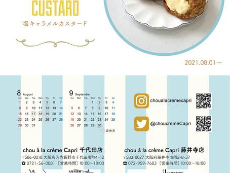 8月の新作 塩キャラメルカスタード