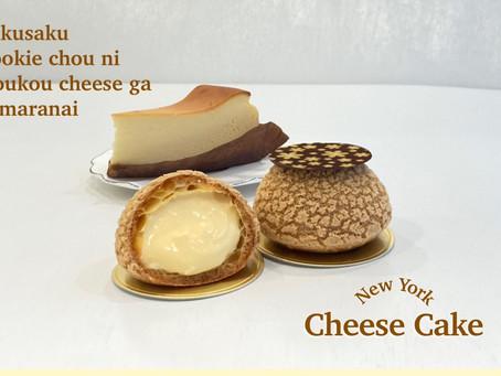 2月の新作 ニューヨークチーズケーキ