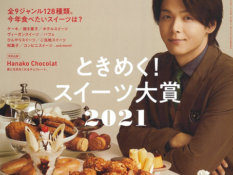 雑誌「Hanako」に掲載して頂きました!
