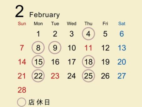 2月の営業日のお知らせ