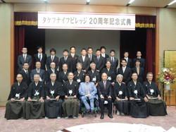 20周年記念式典