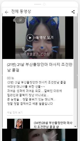 부산출장안마 출장마사지 모바일 화면 상세 영상프로필 확인방법