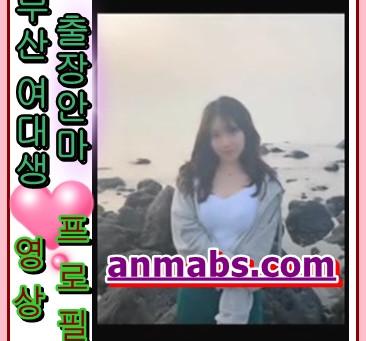리얼 만족후기 - 부산출장안마