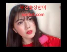사이다 부산출장안마 유튜브 영상2