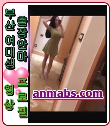 부산출장안마 38번 매니저 28살 소개