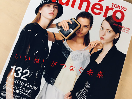 【13th.News】Numero TOKYO12月号(10/28発売)
