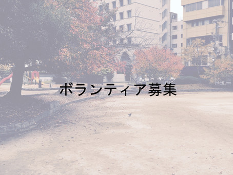 【13th.ボランティア募集】