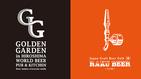 【13th.SHOP紹介】44. SWITCH & Co./建築・設計・デザイン/広島 GOLDEN GARDEN & RAKU BEER/CRAFT BEER/広島