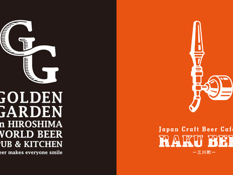 【13th.SHOP紹介】44. SWITCH & Co./建築・設計・デザイン/広島 GOLDEN GARDEN & RAKU BEER/CRAFT BEER/広島