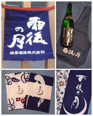 【8th.SHOP紹介】 13.雨後の月 / 清酒 / 広島