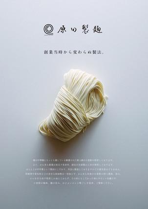【10th.SHOP紹介】31. 原田製麺/飲食/広島