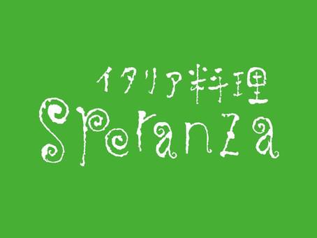 【12th.SHOP紹介】12.スペランツァ/イタリア料理/広島