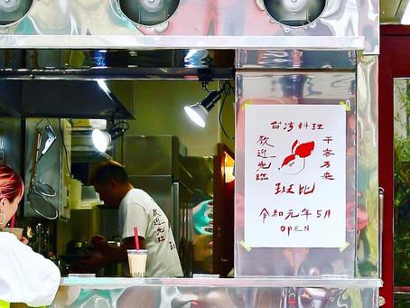 【13th.SHOP紹介】1. 台湾料理 斑比/フード/台湾料理