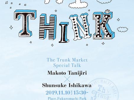 【13th.青空THINK】