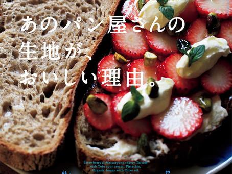 【12th.SHOP紹介】17.料理通信/雑誌・パン/東京