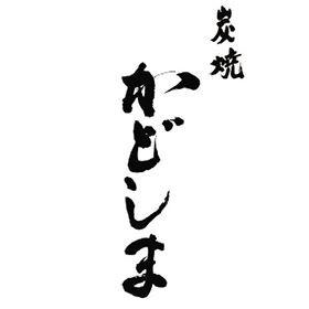 【10th.SHOP紹介】35.炭焼かどしま/串焼専門店/広島