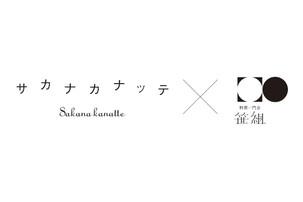 【10th.SHOP紹介】17. 料理一門会 笹組/飲食/広島