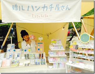 【8th.SHOP紹介】 05.LisuLisu/雑貨/広島
