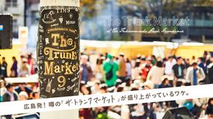 広島発! 噂の「ザ・トランクマーケット」が盛り上がっているワケ。