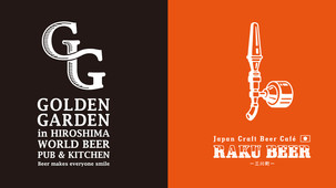 【10th.SHOP紹介】46. 【@福屋八丁堀本店屋上】03.GOLDEN GARDEN & RAKU BEER/ビール/広島