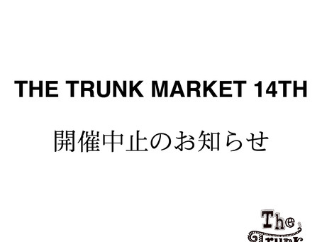 THE TRUNK MARKET 5月開催中止のお知らせ