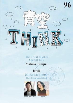 青空THINK