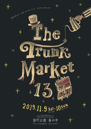 第13回ザ・トランクマーケット開催日決定!