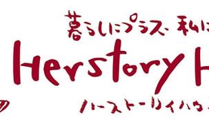 【10th.SHOP紹介】36.HerstoryHouse/飲食/広島