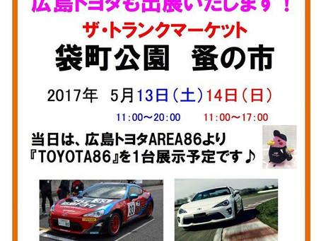 【8th.SHOP紹介】 02.広島トヨタ エリア86/車/広島
