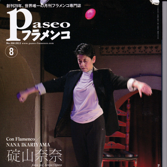 パセオフラメンコ2013年8月 表紙.jpg